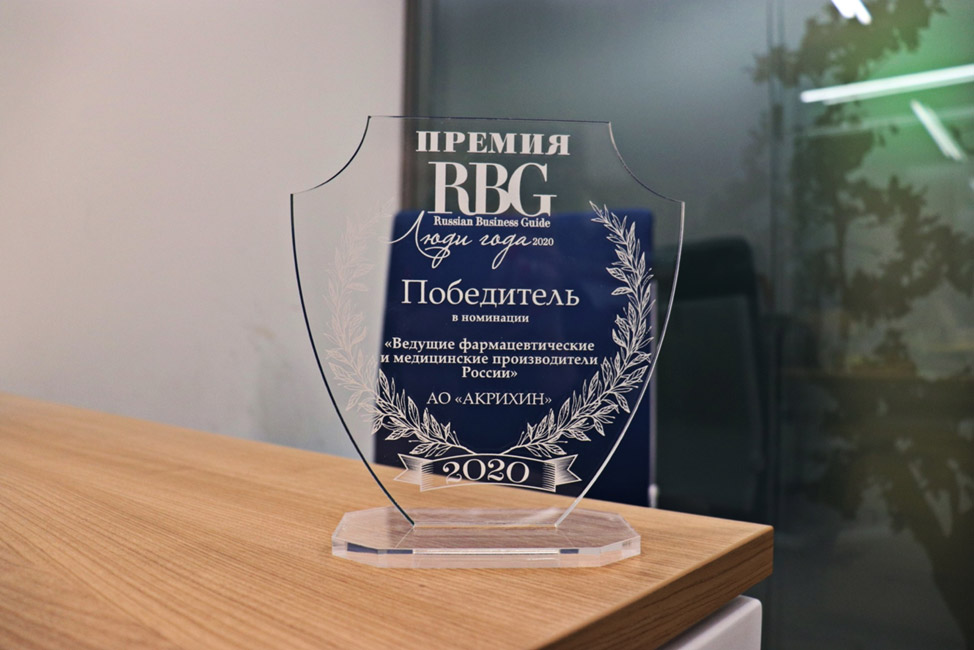The Company won the Russian Business Guide. PEOPLE OF THE YEAR business award in the Leading Russian Pharmaceutical and Medical Manufacturers category